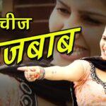 तू चीज लाजबाब | Sapna New Video Download 2021 | Tu Cheej Lajwaab | Sapna Video Dance