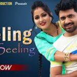 Feeling Seeling New Song 2021 | Uttar Kumar Feeling Seeling  Song |  Kavita Joshi Feeling Seeling New Song