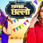 Sapna Dance Video Download | Chamak Challo New Song | Renuka Panwar Video Download