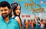 Sabte Hatke Kavita Joshi Vs Uttar kumar New Song