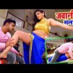 Bhojpuri Song 2021 | जवानी के मलाई | Bhojpuri Song Download | Bhojpuri HD Video Song 2021