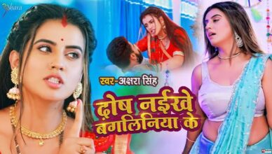 Bhojpuri Song Download 2021