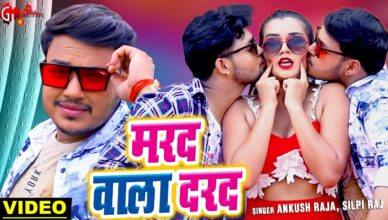 Bhojpuri Song 2021