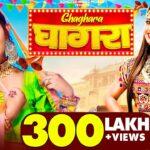 Ghaghara Official Video Song  | Sapna Choudhary | Ruchika Jangid | New Haryanvi Songs Haryanavi 2021