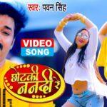 Bhojpuri Song 2021   Pawan Singh   छोटकी ननदी रे   Bhojpuri Video Song 2021