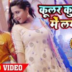 Khesari Lal Yadav Song Download  |  कूलर कुर्ती में लगा | Bhojpuri Song 2021 | Bhojpuri Video 2021