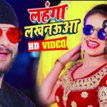 Khesari Lal Yadav Song Download  | लहंगा लखनऊआ | Antra Singh | Bhojpuri Song Download 2021
