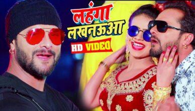 Khesari Lal Yadav Song Download