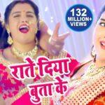 Raate Diya Butake    राते दिया बुताके    Pawan Singh   Bhojpuri Song Download
