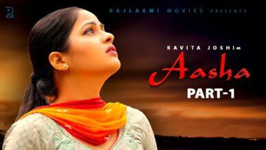 ASHA Movie Kavita Joshi Part 1