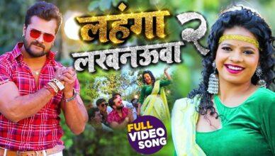 Khesari Lal Yadav | Bhojpuri Song Download