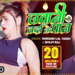 Khesari Lal Yadav Song Download |  बढ़ता जवानी राजा | Bhojpuri Song 2021 | New Bhojpuri  Video 2021