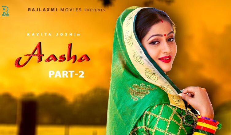 ASHA Movie Kavita Joshi Part 2