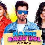 Manne Babu Bol Full Song   Vijay Varma, Renuka Panwar, Ruba Khan   New Haryanvi Songs Haryanavi 2021