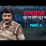 Rampal Hawaldaar Part-3 | Uttar kumar Rampal Hawaldaar New Film