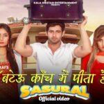 Vijay Varma Video Download   Bateu Kaanch Me Peeta   New Haryanvi Songs Haryanavi 2021