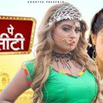 सीटी पे सीटी   Seti Pe Seti   New Haryanvi Songs 2022   Himanshi Goswami Songs