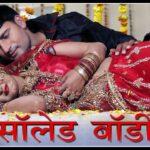 Solid Body Haryanvi Video Song   Ajay Hooda & Anjali Raghav   Haryanvi Video Download